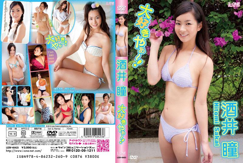 LCDV-40423 Hitomi Sakai 酒井瞳 – 大好きやぁ~!