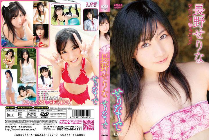 LCDV-40440 Serina Nagano 長野せりな – せりな~で