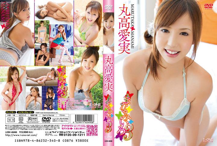 LCDV-40490 Manami Marutaka 丸高愛実 – まなみいろ3