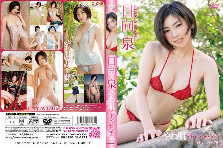 LCDV-40513 Hinata Izumi 日向泉