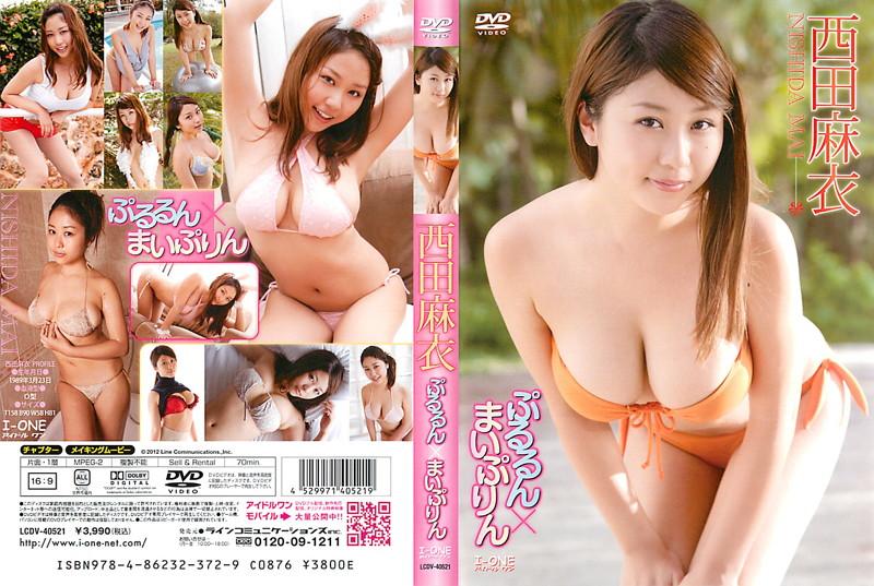 LCDV-40521 Mai Nishida 西田麻衣 – ぷるるん×まいぷりん