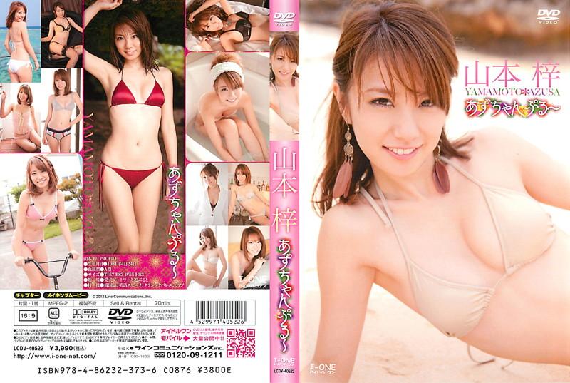 LCDV-40522 Azusa Yamamoto 山本梓 – あずちゃんぷる~