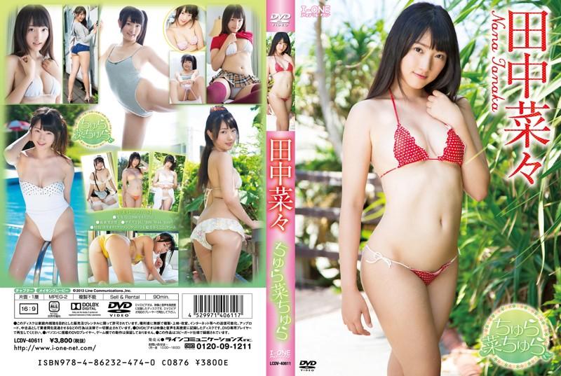 LCDV-40611 Tanaka Nana 田中菜々 – ちゅら菜ちゅら