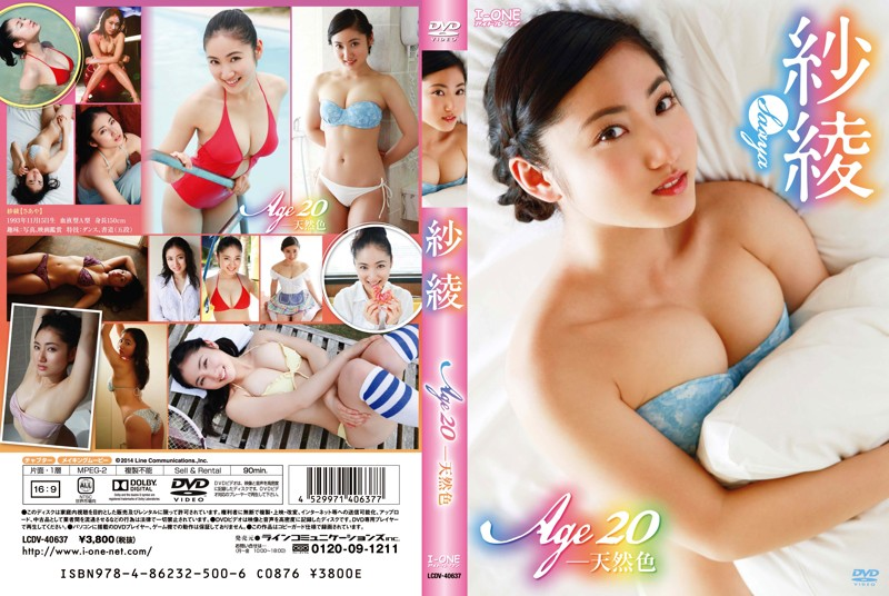 LCDV-40637 Saaya 紗綾 – Age20-天然色