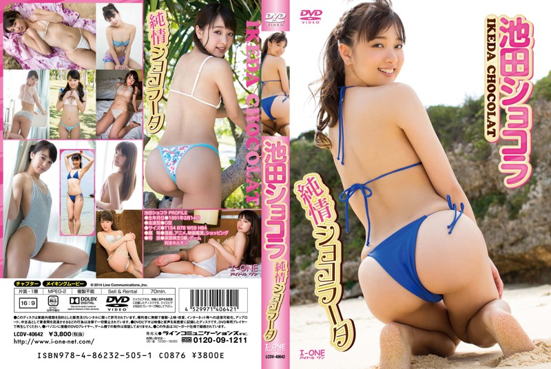 LCDV-40642 Chocolat Ikeda 池田ショコラ – 純情ショコラータ