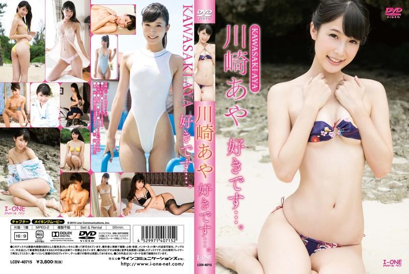 LCDV-40715 Aya Kawasaki 川崎あや – 好きです・・・。