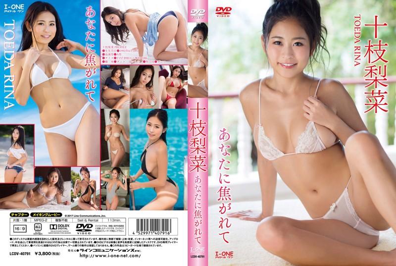 LCDV-40791 Rina Toeda 十枝梨菜 - あなたに焦がれて