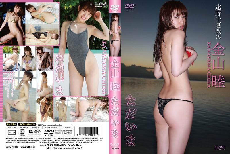 LCDV-40802 Chika Kanayama 金山睦 - ただいま