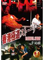 香港極道ストーリー