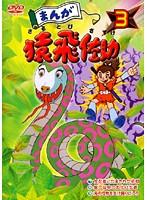 まんが猿飛佐助 Vol.03