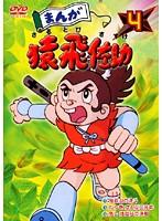 まんが猿飛佐助 Vol.04