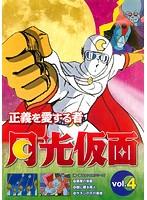 正義を愛する者 月光仮面 Vol.4