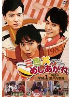 三色丼、めしあがれ Vol.1 1985年 瀬戸内家編