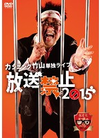 カンニング竹山単独LIVE「放送禁止2015」
