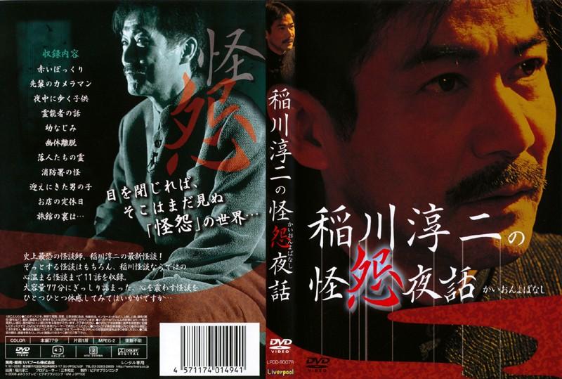 稲川淳二の怪○夜話 (4巻セット)