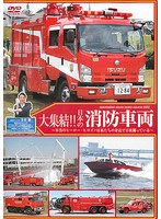 大集結!!日本の消防車両