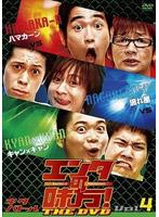 エンタの味方!THE DVD ネタバトル Vol.4 ハマカーンvs流れ星vsキャン×キャン