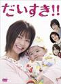 だいすき!! DVD-BOX (5枚組)