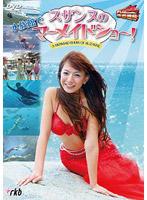 九州青春銀行 2 スザンヌの水族館を盛り上げたい!水族館でマーメイドショー!