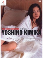 The Sexy collection/吉野公佳