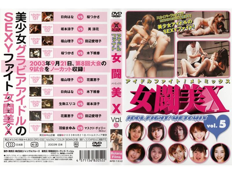 アイドルファイト 女闘美X(メトミックス) Vol.5 日向はな