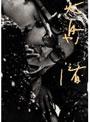 大島渚 DVD-BOX 2