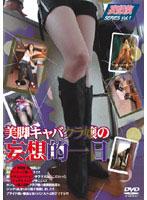 妄想族シリーズ VOL.1 美脚キャバクラ嬢の妄想的一日
