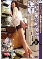 フェロモン☆お姉さんの艶脚〈美脚若妻の淫乱コスプレ〉/池上莉緒