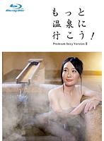 もっと温泉に行こう!〜PREMIUM SEXY VERSION II〜 (ブルーレイディスク)