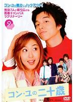 コン・ユの二十歳 Vol.09
