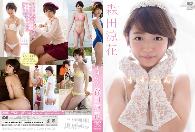 TSDS-42047 Suzuka Morita 森田涼花 - すずらん