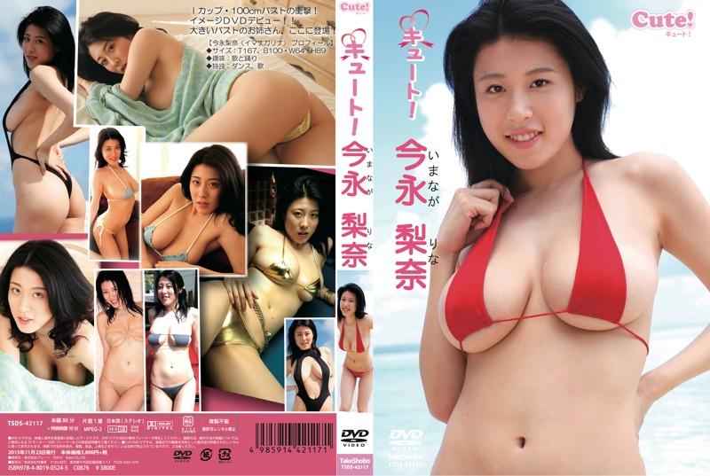 TSDS-42117 Rina Imanaga 今永梨奈 – キュート!