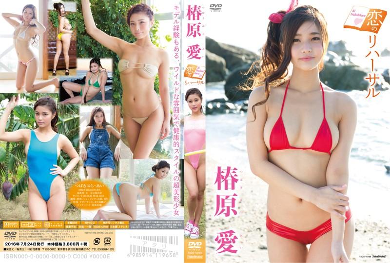 TSDS-42169 Ai Tsubakihara 椿原愛 – 恋のリハーサル