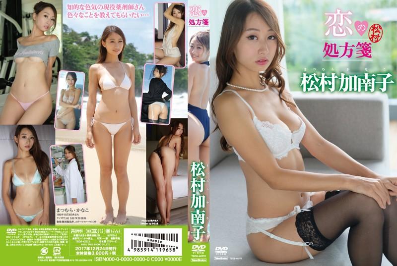 TSDS-42272 Kanako Matsumura 松村加南子 – 恋の処方箋