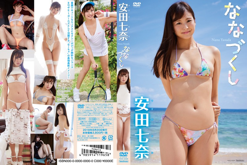 TSDS-42328 Nana Yasuda 安田七奈 – ななづくし