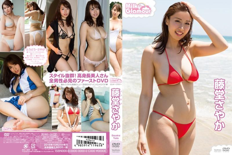 TSDS-42341 Sayaka Todo 藤堂さやか – ミルキー・グラマー