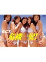 イエローガールズ/R.C.T.