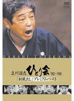 立川談志 ひとり会 '92〜'98 初蔵出しプレミアム・ベスト 第四夜