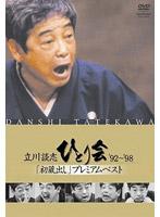 立川談志 ひとり会 '92〜'98 初蔵出しプレミアム・ベスト 第五夜