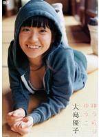 ゆうらりゆうこ/大島優子 製作年: 2008年  製作国: 日本  収録時間: 50分  出演者: 大島優子(AKB48)  監督: ----  製作: ----  脚本: ----  詳細: ----  字幕: ----  音声: ステレオ/ドルビーデジタル  シリーズ: ----  メーカー: 竹書房  ジャンル: イメージビデオ  品番: n_701tsdv41209r