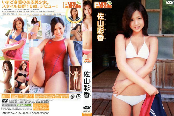 TSDV-41255 Ayaka Sayama 佐山彩香 – ピュア・スマイル