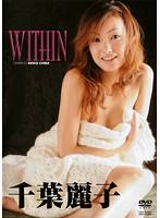 千葉麗子:WITHIN(月額レンタル)