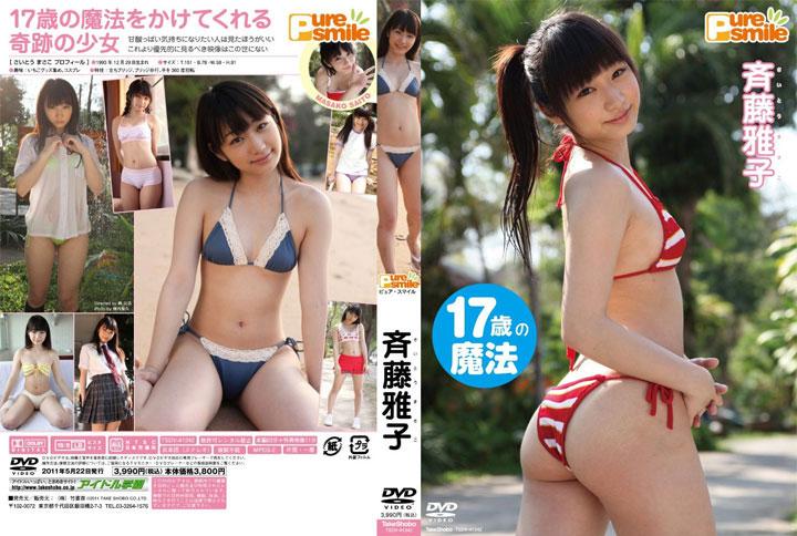 TSDV-41342 Masako Saito 斉藤雅子 – ピュア・スマイル