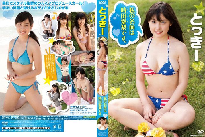TSDV-41349 Tokky とっきー – 私の名前は時田愛梨です。