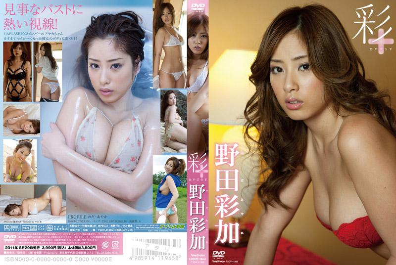 TSDV-41365 Ayaka Noda 野田彩加 – 彩+