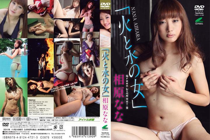 TSDV-41390 Nana Aihara 相原なな – Greenレーベルvol.9 火と水の女