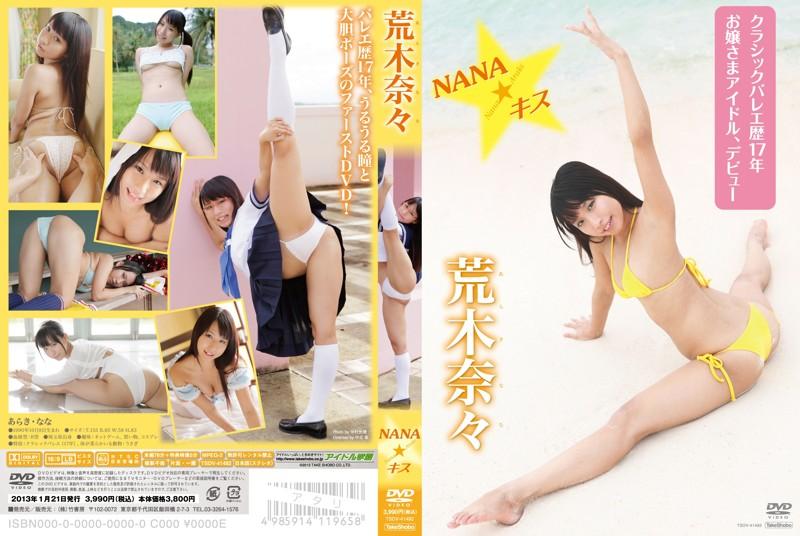TSDV-41492 Nana Araki 荒木奈々 – NANA★キス