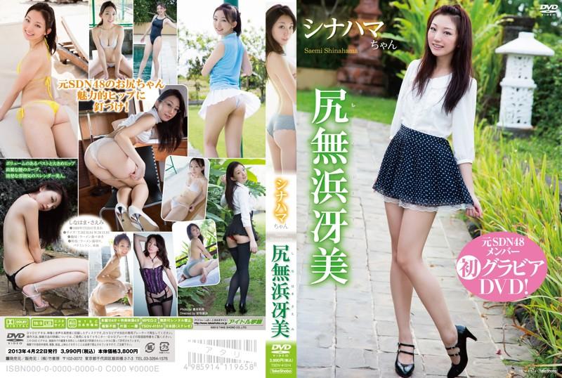 TSDV-41514 Shinahama Saemi 尻無浜冴美 – シナハマちゃん