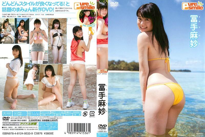 TSDV-41536 Ami Tomite 冨手麻妙 – Pure Smile