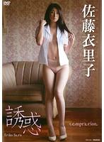 佐藤衣里子(さとうえりこ / Sato Eriko) みんなのエロ画像